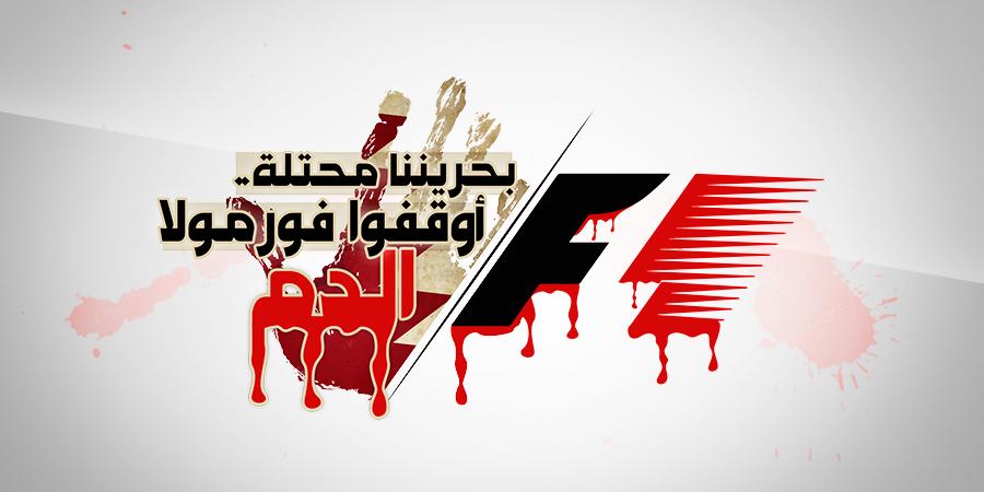 بحريننا محتلة