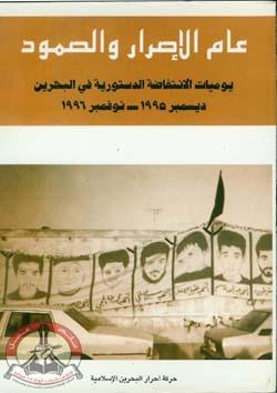 عام الاصرار والصمود: [يوميات الانتفاضة الدستورية 95-96]