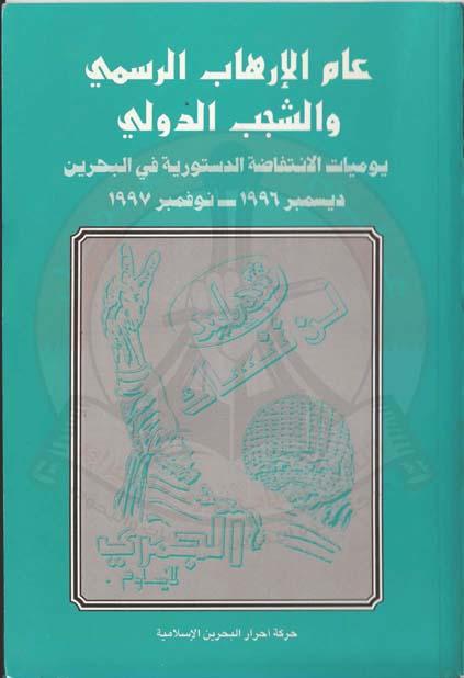 عام الارهاب الرسمي والشجب الدولي: [يوميات الانتفاضة الدستورية 96-97]