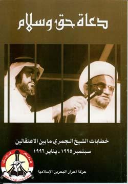 دعاة حق وسلام: خطابات الشيخ الجمري بين الاعتقالين 95-96