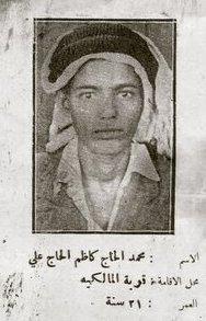 الشهيد محمد الحاج كاظم الحاج علي