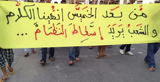 «جماهير العزّة» تُحيي ذكرى مجزرة الخميس الدامي في البحرين