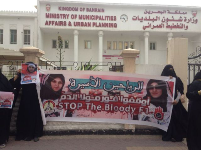 «حرائر البحرين» يعتصمن وسط العاصمة «المنامة» ويكسرن الحِصار العسكري