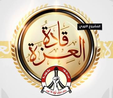 الائتلاف یدشّن المشروع الثوريّ الجديد تحت شعار «قادة العزّة»