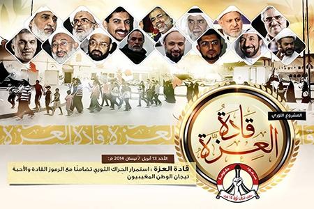 الشعب البحریني یواصل حملة التضامن مع «الرموز القادة»