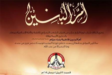 «الائتلاف» يعزّي الأمّة الإسلاميّة بذكرى وفاة السيدة الجليلة «أم البنين»