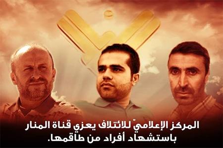 «المركز الإعلاميّ للائتلاف» يُدين استهداف الإعلاميين ويُعزّي «قناة المنار»