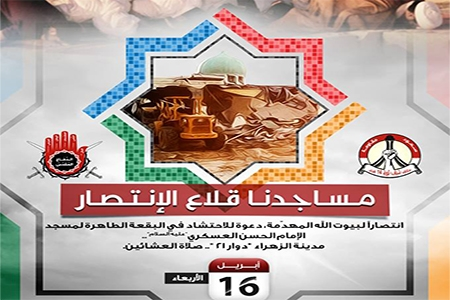 دعوة للاحتشاد في البقعة الطاهرة لمسجد «الإمام العسكري» مساء الیوم