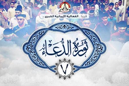 تحضيراتٌ لفعاليّة إيمانيّة كبرى في البحرين تحت شعار «ثورة الدعاء»