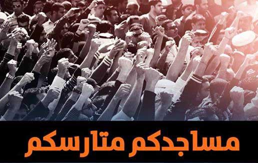 «مساجدكم متارسكم» .. مسيرات التعبئة تنطلق اليوم من المساجد في «البحرين»