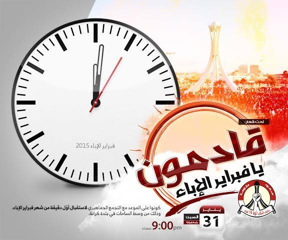 Popular anticipation in «Bahrain» to receive the first minute of the month «Defiance February»