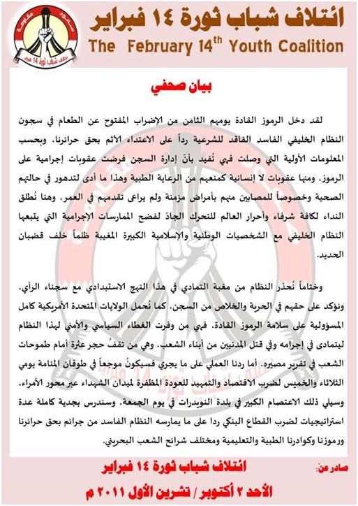 """بيان صحفي .. الرموز في يومهم الثامن من الاضراب وردنا سيكونُ موجعاً في """"طوفان المنامة""""."""