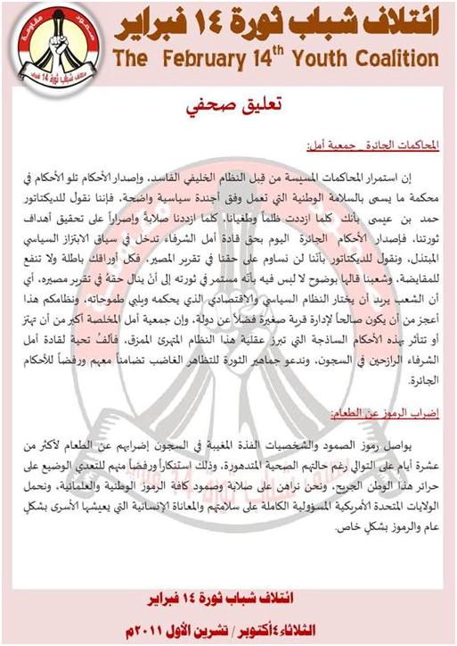 بيان صحفي .. الأحكام الجائرة بحق قادة أمل واضراب الرموز مستمر