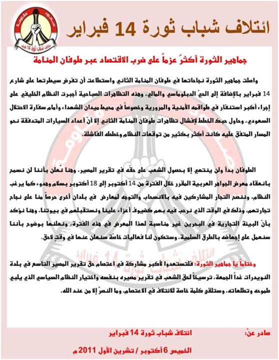 بيان صحفي .. جماهير الثورة أكثرُ عزماً على ضرب الاقتصاد عبر طوفان المنامة