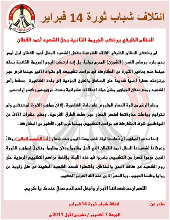 بيان صحفي .. النظام الخليفي يرتكب الجريمة الثانية بحق الشهيد أحمد القطان