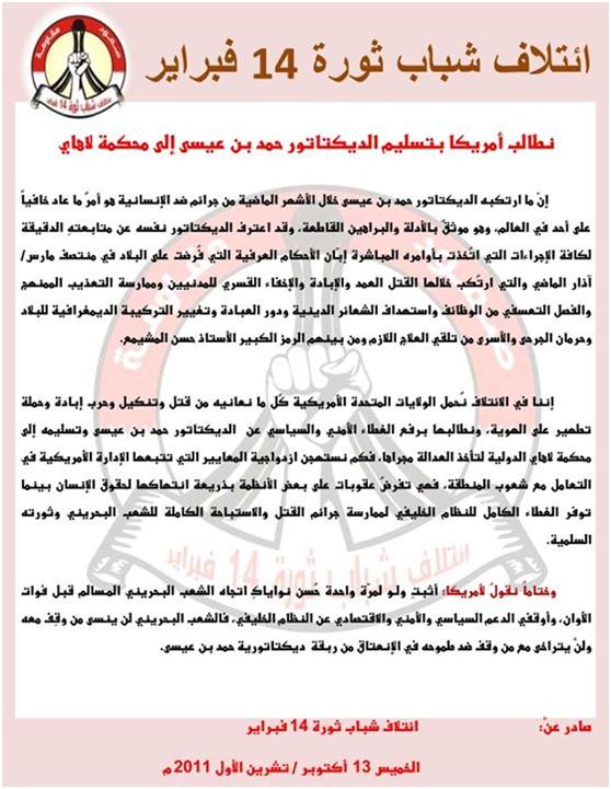 بيان صحفي: نطالب أمريكا بتسليم الديكتاتور حمد بن عيسى إلى محكمة لاهاي.