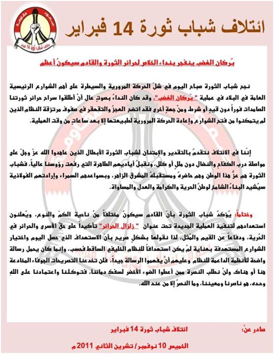 بيان صحفي: بُركان الغضب ينفجر بنداء الخلاص لحرائر الثورة والقادم سيكونُ أعظم