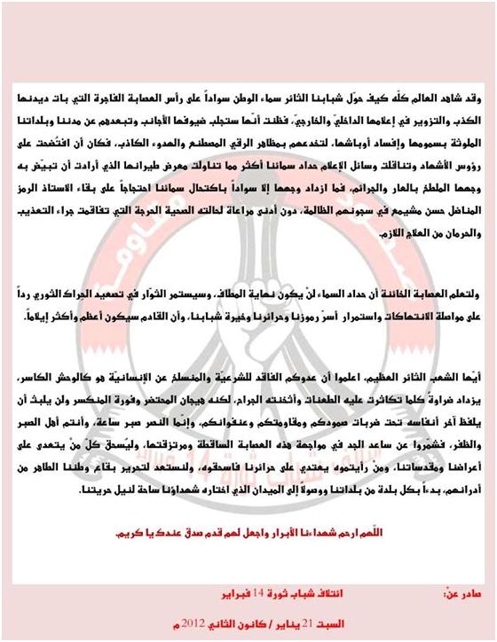 بيان الائتلاف: البحرين تزفّ ثلاثة شهداء على طريق الحُريّة والكرامة خِلال أسبوع.