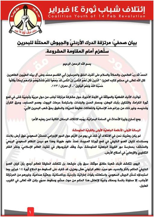 بيان صحفيّ: مرتزقة الدرك الأردنيّ والجيوش المحتلّة للبحرين . #البحرين #قادة_العزة