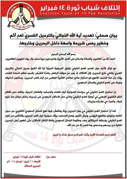 بيان صحفيّ: تهديد آية الله النجاتيّ بالترحيل القسريّ تعدٍ آثم وخطير يمسّ شريحة واسعة داخل البحرين وخارجها. #البحرين #قادة_العزة