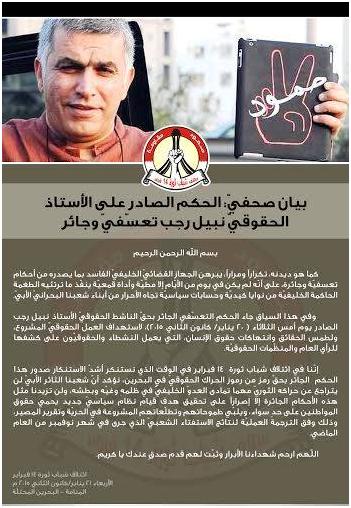 بيان صحفيّ: الحكم الصادر على الأستاذ الحقوقيّ نبيل رجب تعسّفيّ وجائر