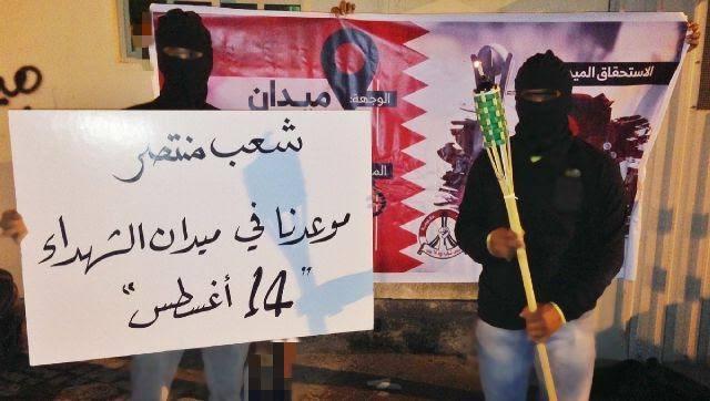 «شعلة الاستقلال» تجول عدد من مناطق البحرين تحضيرا ليوم «14 أغسطس»