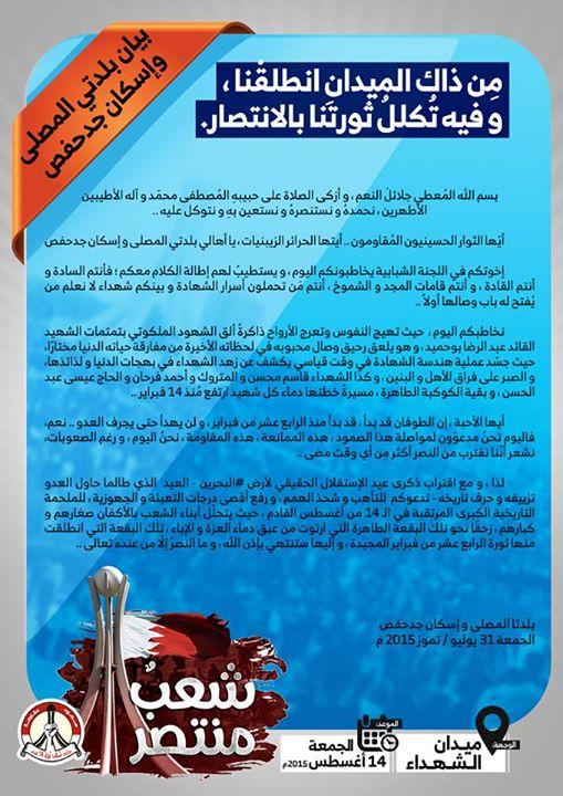 بيانات أهلية: معا نحو شحذ الهمم ورفع أقصى درجات التعبئة لملحمة «14 أغسطس»