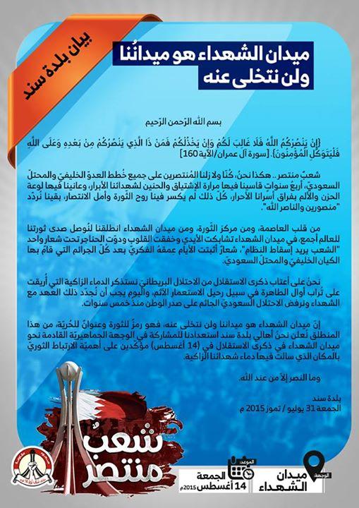 فعاليات شعبية: ميدان الشهداء هو ميداننا و موعدنا الملحمي سيكون في «14 أغسطس»