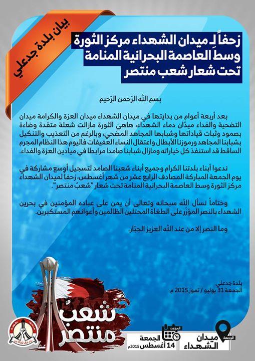 أهالي «جدعلي» يدعون الشعب البحرانيّ للمشاركة في استحقاق «14 أغسطس»