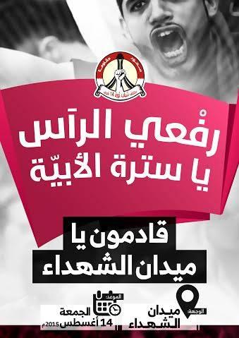 «ائتلاف 14 فبراير» يدعو إلى مسيرات تضامنيّة تحت شعار «رفعي الراس يا سترة الأبيّة»