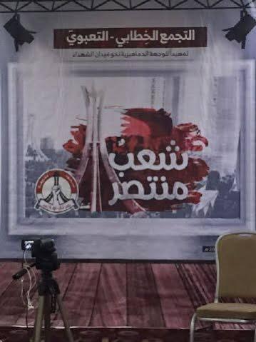 «البحرين» تشهد تجمّعا خطابيّا تعبويّا لاستحقاق «14 أغسطس»
