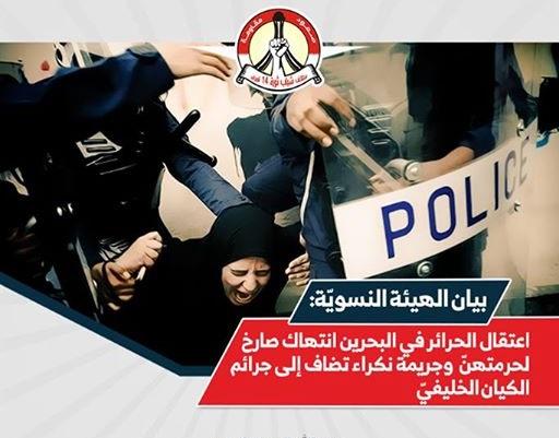 الهيئة النسويّة في «الائتلاف» تدين بشدّة اعتقال حرائر البحرين