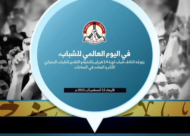 «ائتلاف 14 فبراير» يحيّي شباب البحرين الثّائر ويُشيد بدورهم الريادي