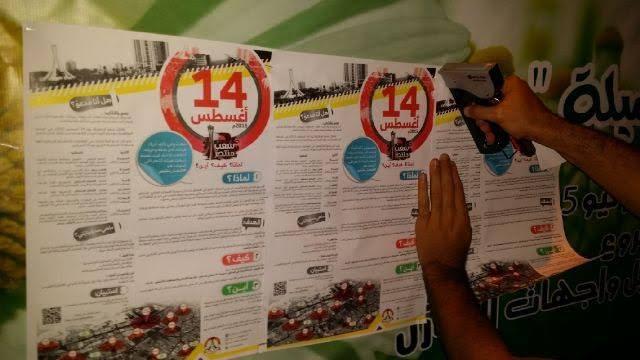 الحملة الإعلاميّة تصل إلى «جولتها الأخيرة» قبل استحقاق «عيد الاستقلال»