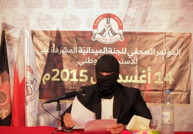 «اللجنة الميدانيّة» تُشيد في مؤتمرها الصحفيّ بشجاعة «شعب البحرين» وصموده