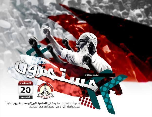 «ائتلاف 14 فبراير» يدعو لتظاهرة «مستمرّون» ومهرجان الاستقلال