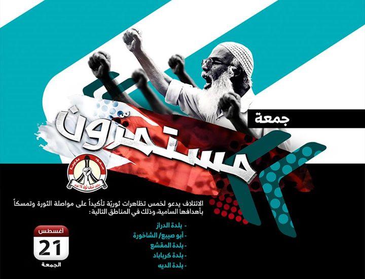«ائتلاف 14 فبراير» يدعو إلى تظاهرات في جمعة «مستمرّون»