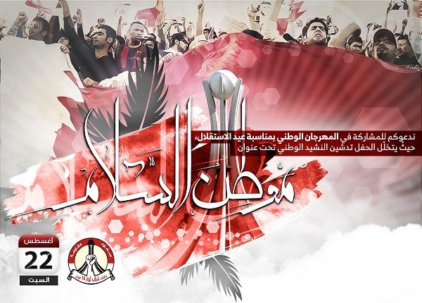 مهرجان الاستقلال يقام اليوم لتدشين النشيد الوطنيّ «موطن السلام»