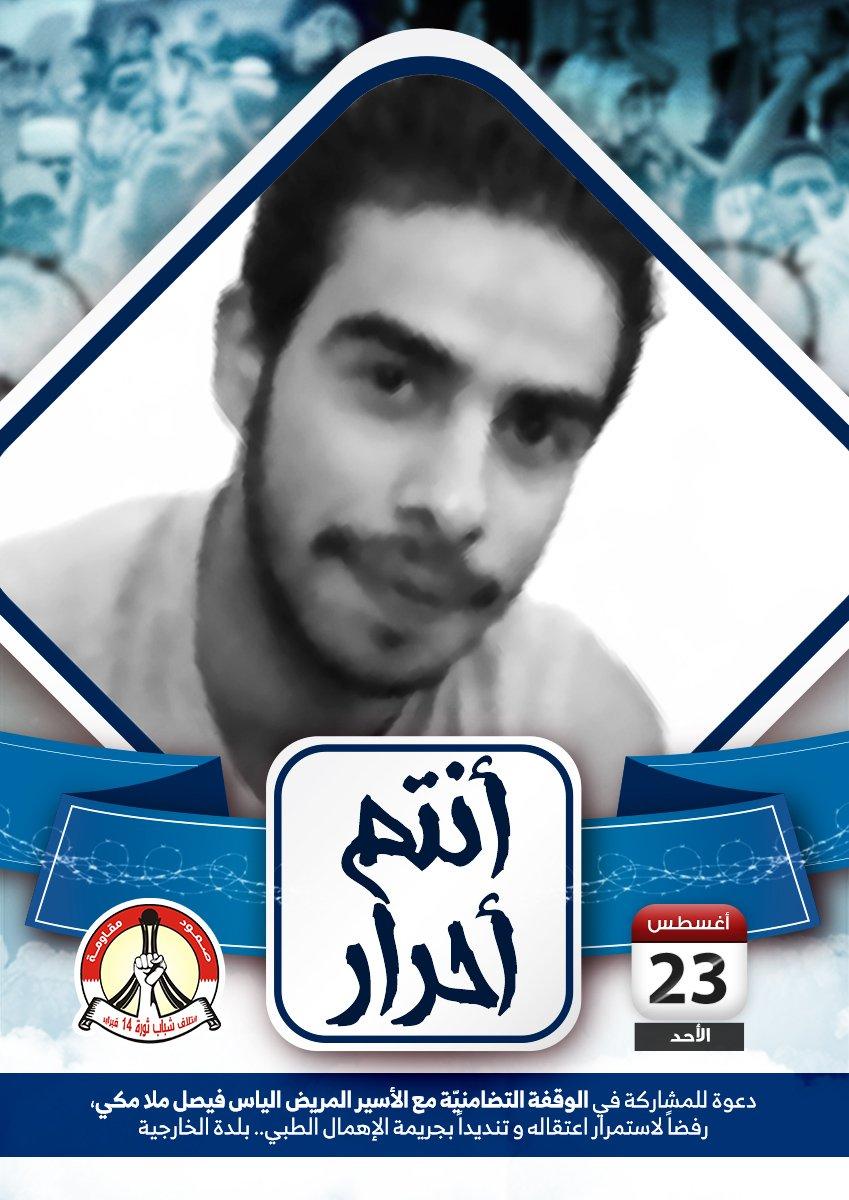 «ائتلاف 14 فبراير» يدعو لوقفة تضامنيّة مع المعتقل «إلياس الملّا»