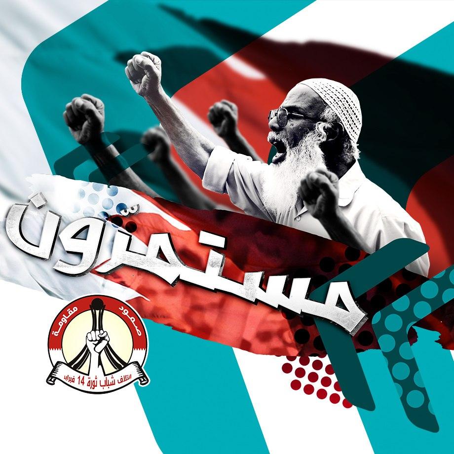 «مستمرّون»..حزمة جديدة من الفعاليّات الثوريّة في «البحرين»