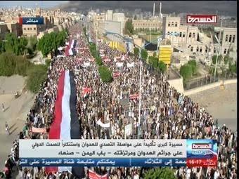 شعب اليمن يتظاهر في «صنعاء» و «الائتلاف» يوجّه له التحيّة