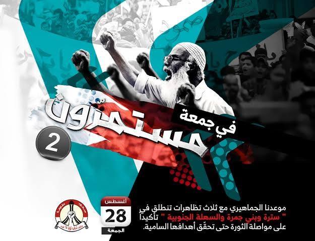 «ائتلاف 14 فبراير» يدعو إلى ثلاث تظاهرات في جمعة «مستمرّون – 2»