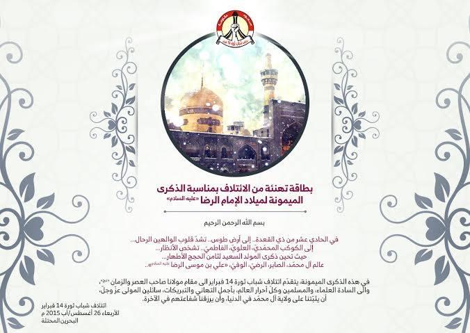 «ائتلاف 14 فبراير» يهنّئ المسلمين بذكرى ميلاد الإمام الرضا «ع»