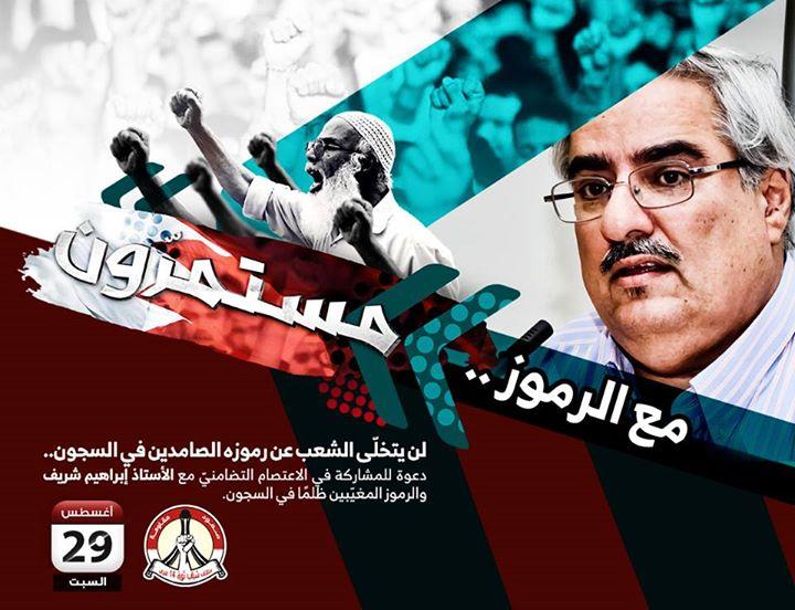 «ائتلاف 14 فبراير» يدعو لاعتصام تضامنيّ مع المناضل «إبراهيم شريف»