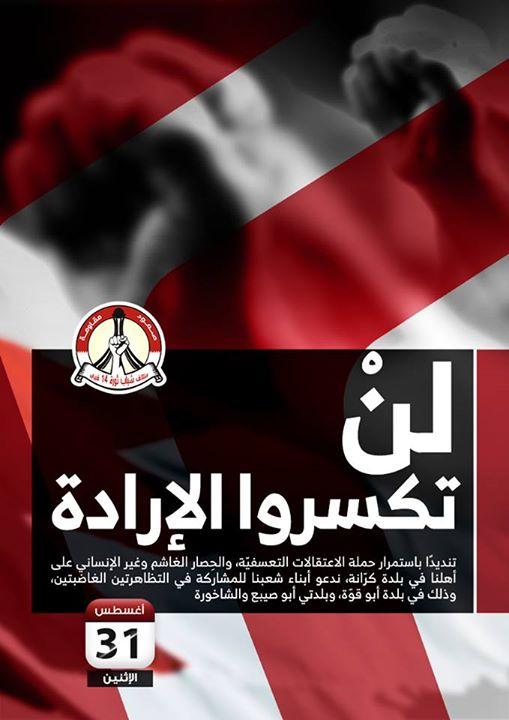 الائتلاف يدعو لتظاهرتين في «أبوقوّة» و «أبوصيبع» تضامنا مع «أهالي كرانة»