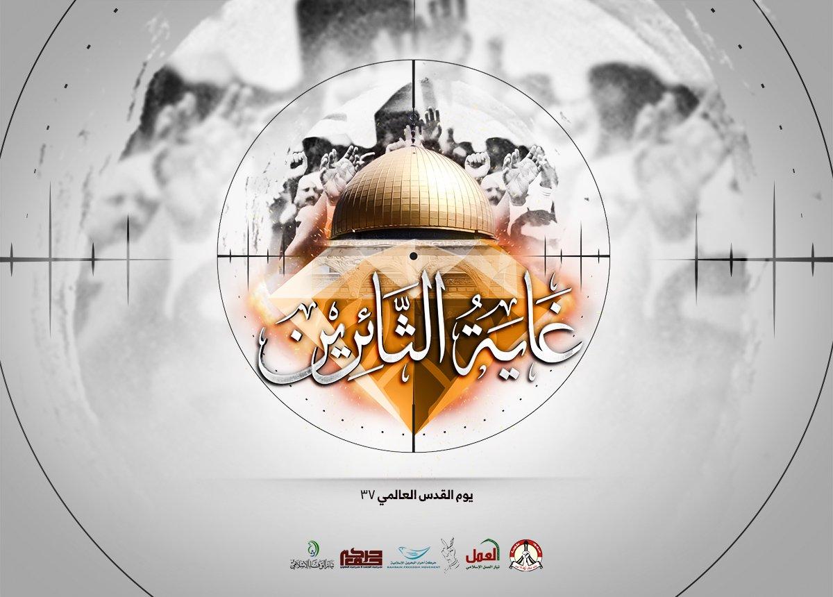 «القوى الثوريّة» تدشّن شعار «يوم القدس العالمي»