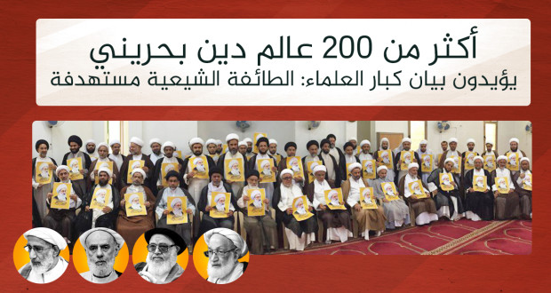«217» عالم من علماء الدين في البحرين يؤيدون بيان كبار العلماء: «الطائفة الشيعية مستهدفة»