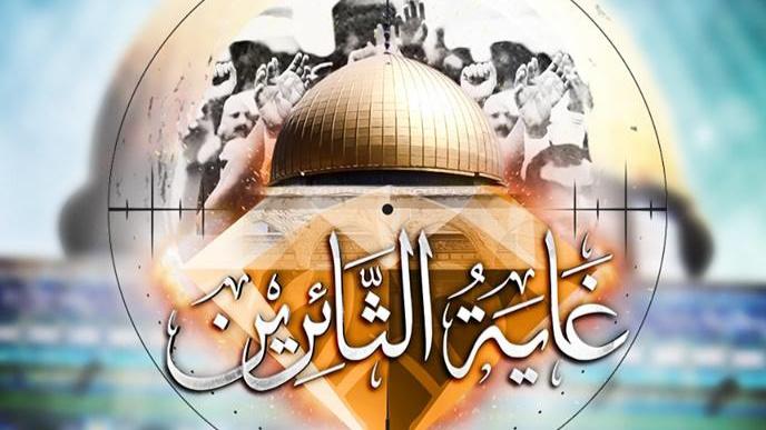 «القوى الثوريّة» تدعو إلى مسيرات «يوم القدس العالميّ»