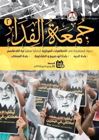 الائتلاف يهيب بالجماهير للمشاركة بالتظاهرات المركزيّة في «جمعة الفداء – 2»