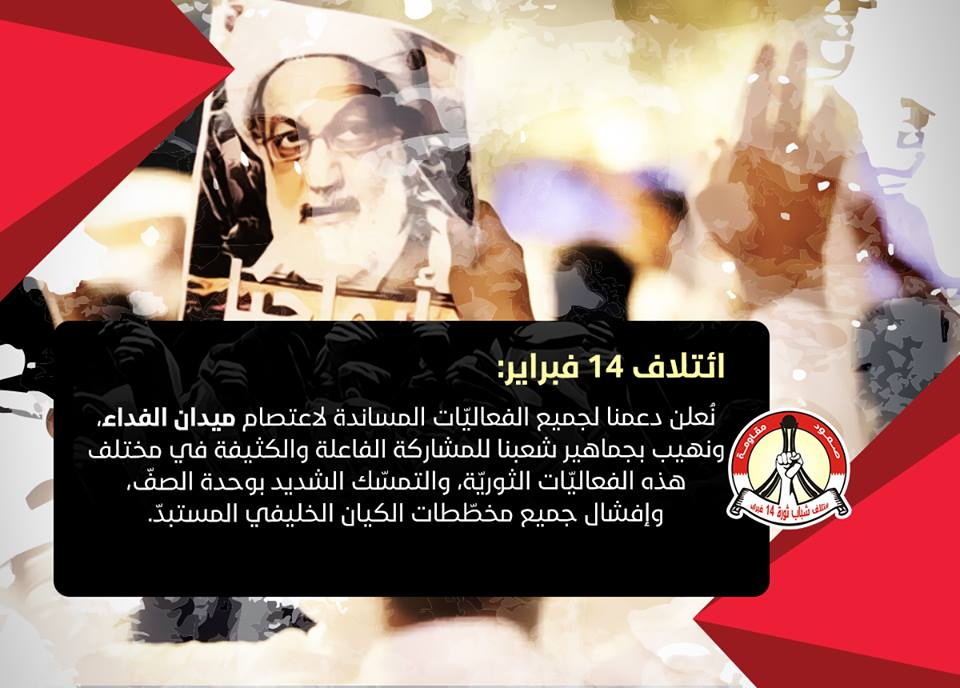 الائتلاف يعلن دعمه الفعاليّات المساندة لاعتصام «ميدان الفداء»